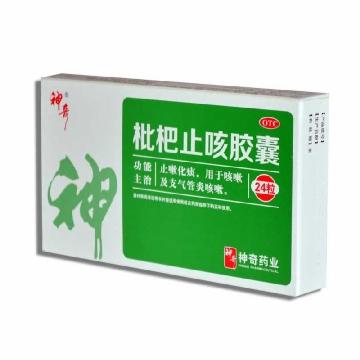【瀚银通、健保通】神奇  枇杷止咳胶囊 0.25g*12粒*2板*1袋