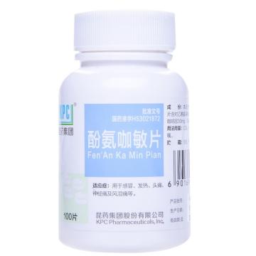 昆药集团 酚氨咖敏片(克感敏片) 100片 感冒 发热 头痛 神经痛