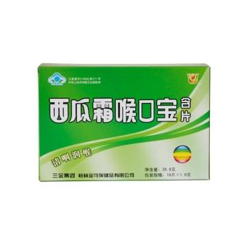 【瀚银通、健保通】三金西瓜霜喉口宝含片 1.8g*8片*2板