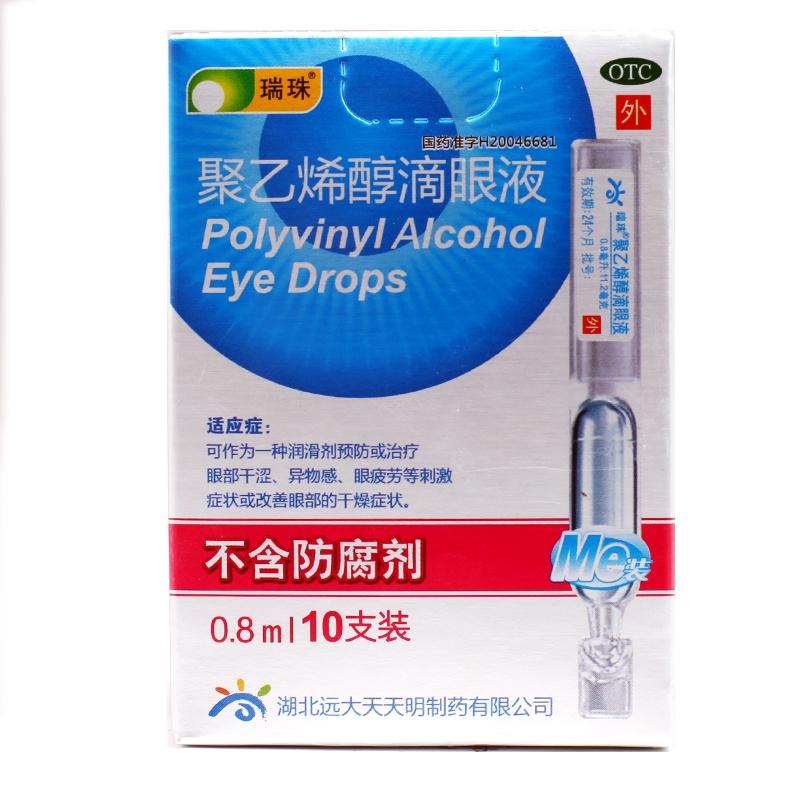 瑞珠 聚乙烯醇滴眼液 0.8ml:11.2mg*10支