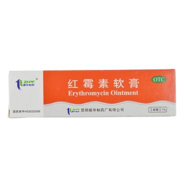 【健保通】振华制药 红霉素软膏 1%*10g*1支