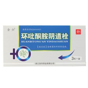 金归 环吡酮胺阴道栓 0.1g*3粒【Y】