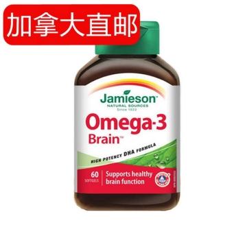 【加拿大直邮】Jamieson健美生孕妇专用DHA鱼油 60粒