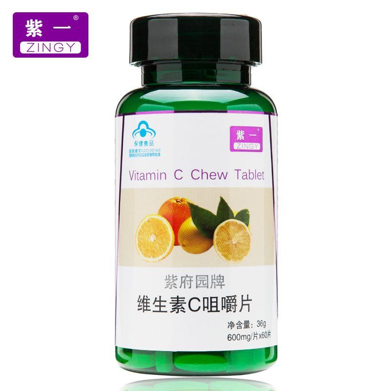 紫一 紫府园牌维生素C咀嚼片 0.6g*60片