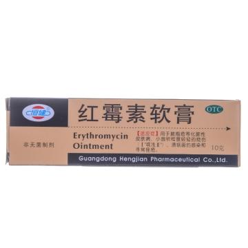 【健保通】红霉素软膏 恒健 1%:10g*1支