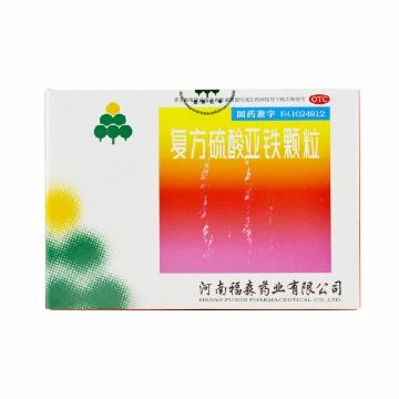 【瀚銀通、健保通】伏山牌 復方硫酸亞鐵顆粒 5粒*1板+10g*5袋