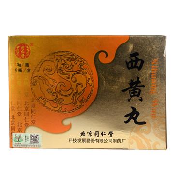 西黄丸(糊丸) 同仁堂 3g*6瓶