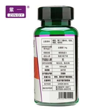 紫一 紫府园牌蜂胶软胶囊 0.5g*100粒