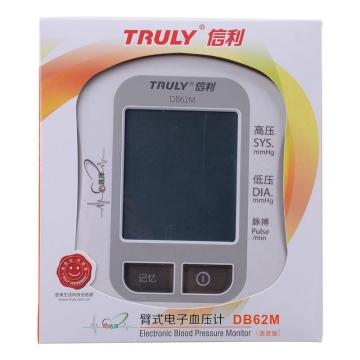 【瀚银通、健保通】信利臂式电子血压计DB62M(语音版)