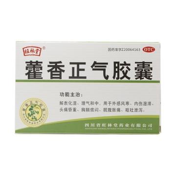 旺林堂 藿香正气胶囊 0.3g*12粒*1板【Y】