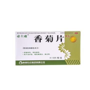 必士通 香菊片(薄膜衣片) 0.32g*48片 辛散袪风 清热通窍