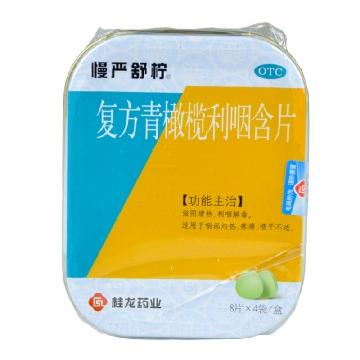 慢严舒柠 复方青橄榄利咽含片 0.5g*8片*4袋
