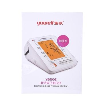 【健保通】鱼跃臂式电子血压计 YE-690E