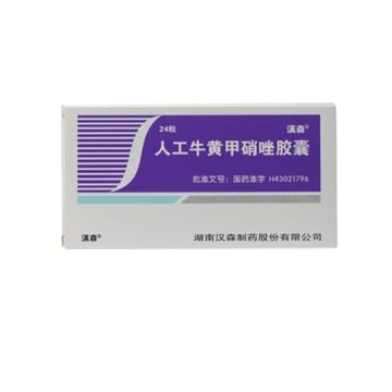 汉森 人工牛黄甲硝唑胶囊 24粒【Y】