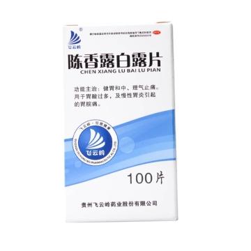 飞云岭 陈香露白露片 0.5g*100片
