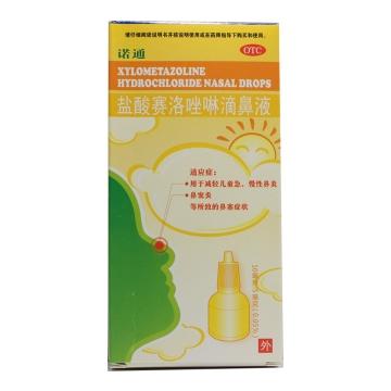诺通 盐酸赛洛唑啉滴鼻液 0.05%*1支【Y】