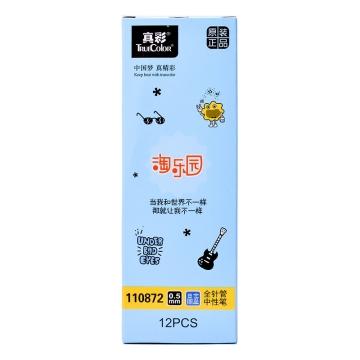 真彩110872 晶蓝淘乐园全针管中性笔 书写流畅 字迹清晰 方便实用