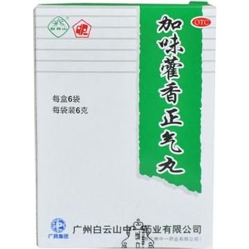 【健保通】中一牌 加味藿香正气丸 6g*6袋