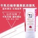 【门店快提】牛乳石硷幸福美肌洁面乳(玫瑰滋养)110g 温和清洁 玫瑰滋养