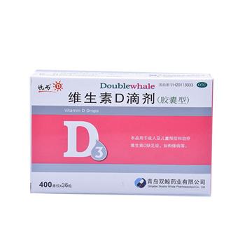 【瀚银通、健保通】悦而 维生素D滴剂 胶囊型  400单位*12粒*3板*1袋