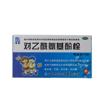 康毅 对乙酰氨基酚栓 0.15g*10枚【Y】