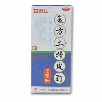 【瀚银通、健保通】白云山 复方土槿皮酊 15ml*1瓶