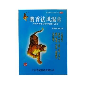 麝香祛风湿膏 10cm*7cm*4片*1袋【Y】