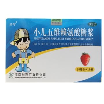 珍珂 小儿五维赖氨酸糖浆 10ml*10支【Y】