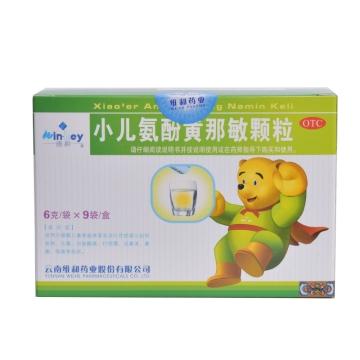 维和 小儿氨酚黄那敏颗粒 6g*9袋【Y】