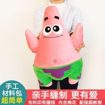 【紫荆屋】暖猫DIY材料包布艺手工布偶礼物派大星毛绒玩具娃娃公仔