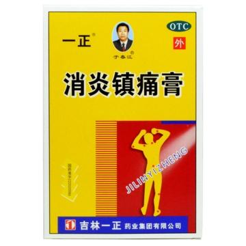 【瀚银通、健保通】一正 消炎镇痛膏 7cm*10cm*6贴