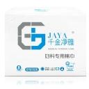 【健保通】千金净雅妇科专用棉巾240中量型 240mm*8片