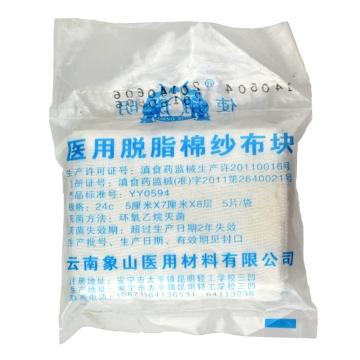 【瀚銀通、健保通】云南象山醫用脫脂棉紗布塊 24c 5cm*7cm*8層*5片