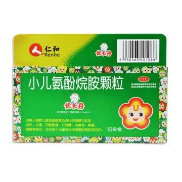 仁和 小儿氨酚烷胺颗粒 6g*10袋