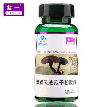 紫一 破壁灵芝孢子粉 0.3g*60粒