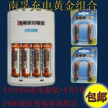 南孚电池 7号充电电池900毫安2节+充电器充电宝AAA耐用型充电套装