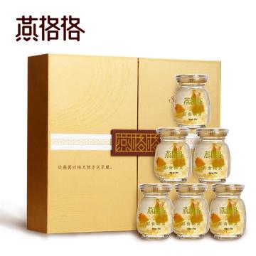 燕格格木瓜即食燕窝礼盒 450克(75g*6瓶)