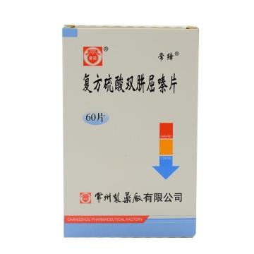 常药  复方硫酸双肼屈嗪片 薄膜衣片  20片*3板