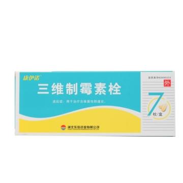 康伊诺 三维制霉素栓 7枚*1袋【Y】