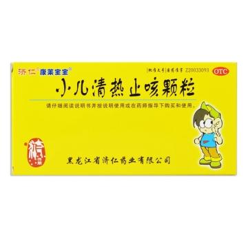 【瀚银通、健保通】济仁  小儿清热止咳颗粒 6g*9袋