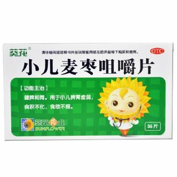 【健保通】葵花 小儿麦枣咀嚼片 小儿麦枣片 0.45g*12片*3板*1袋