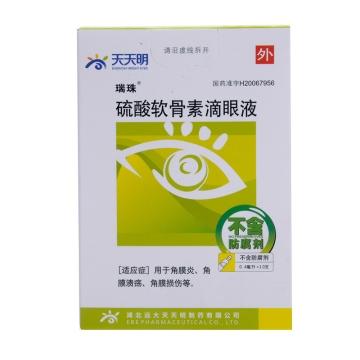 瑞珠 硫酸软骨素滴眼液 0.4ml:0.012g*10支 用于角膜炎 角膜溃疡 角膜损伤等