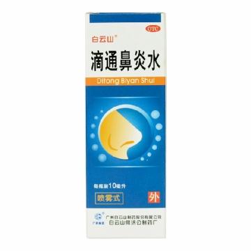【瀚银通、健保通】白云山 滴通鼻炎水 喷雾型 10ml*1支