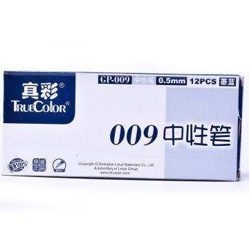 真彩GP-009 蓝黑色中性笔四盒(一盒12支) 书写流畅 字迹清晰