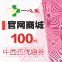 100元官网中西成药优惠券(购买中西药品满100.1元可用)