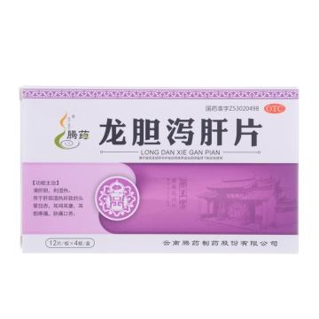 【瀚银通、健保通】龙胆泻肝片(糖衣片) 腾药 12片*2板*2袋