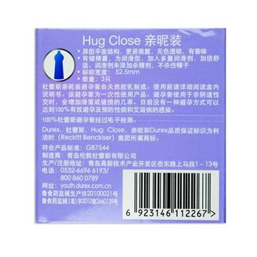 杜蕾斯亲昵装52.5mm避孕套情趣保险安全套 套套 成人性用品