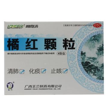朗欧医药 橘红颗粒 11g*8袋【Y】