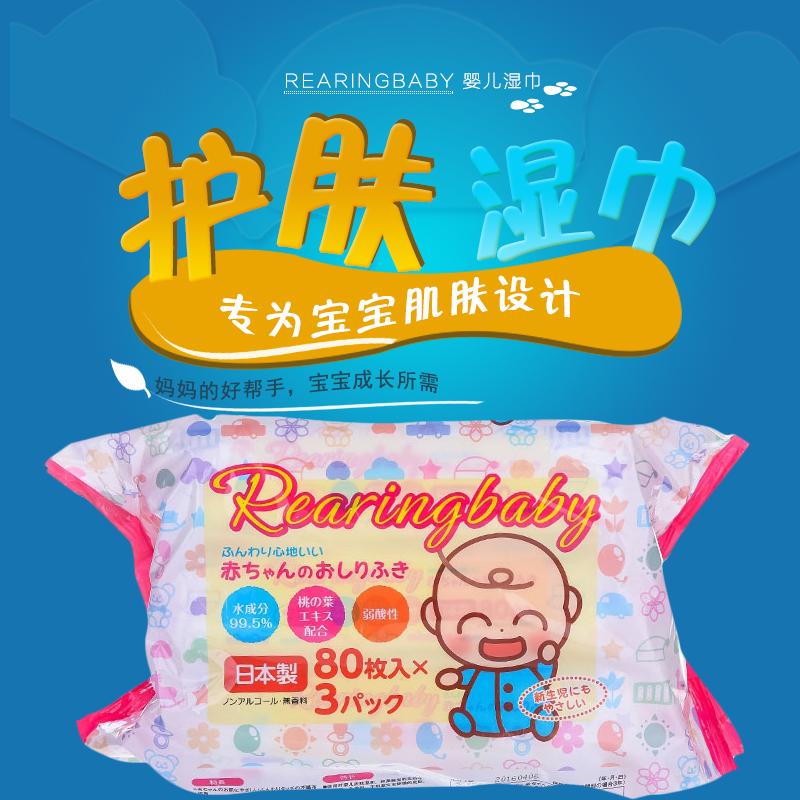 Rearingbaby 婴儿湿巾(宝贝屁屁专用版) 80枚*3袋