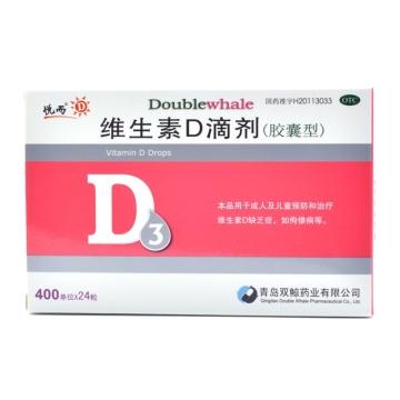 【健保通】悦而 维生素D滴剂 胶囊型  400单位*12粒*2板*1袋